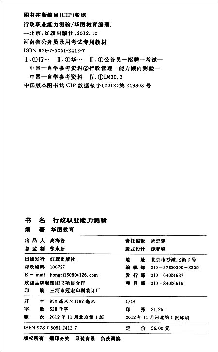 华图•河南省公务员录用考试专用教材:行政职业能力测验