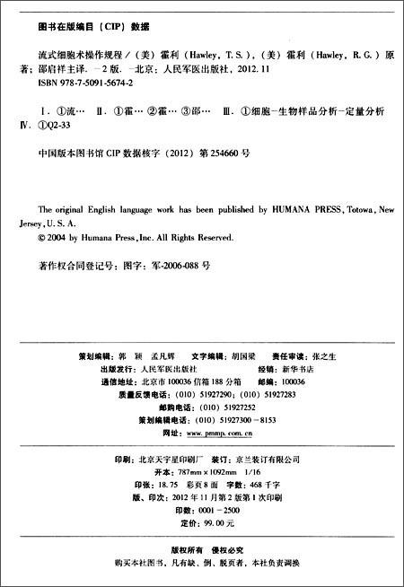 流式细胞术操作规程(第2版)/霍利
