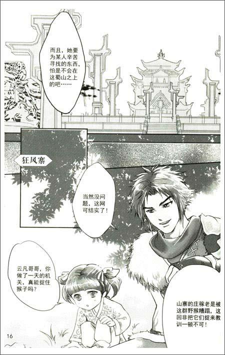 仙剑奇侠传5:青荷镇篇