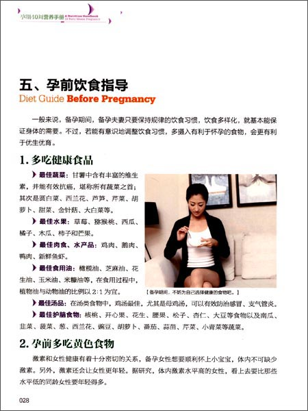 孕期40周营养手册