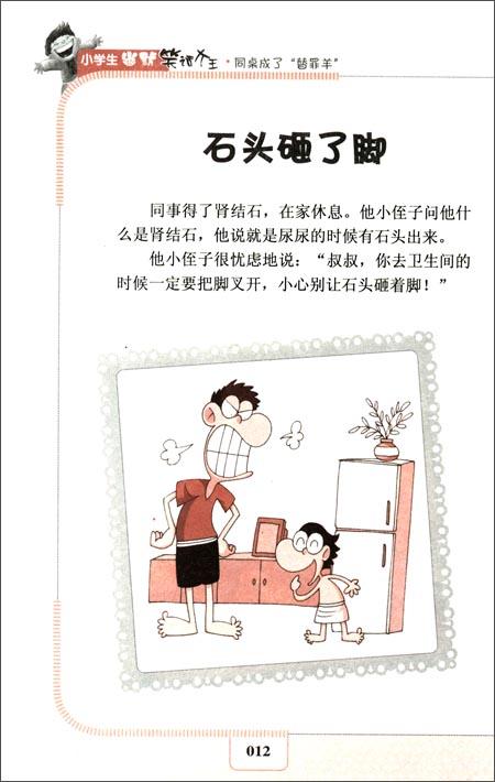 """10元读书熊系列61小学生幽默笑话大王:同桌成了"""""""""""