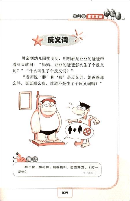 10元读书熊系列61小学生幽默笑话大王:班长被我