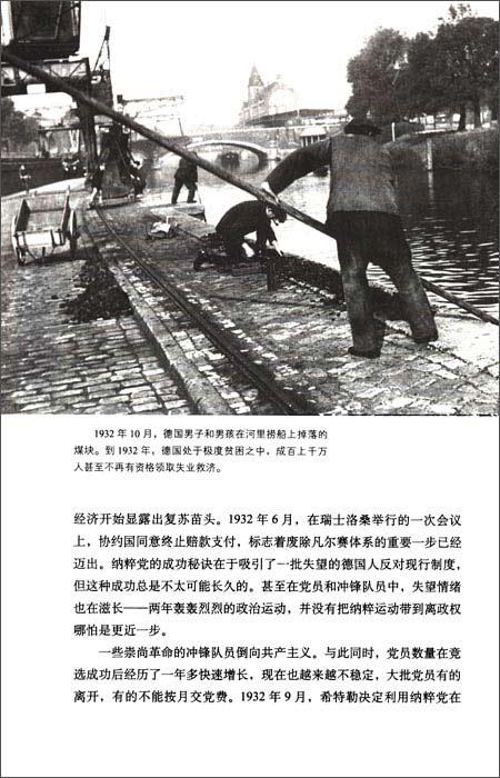 第三帝国图文史:纳粹德国浮沉实录