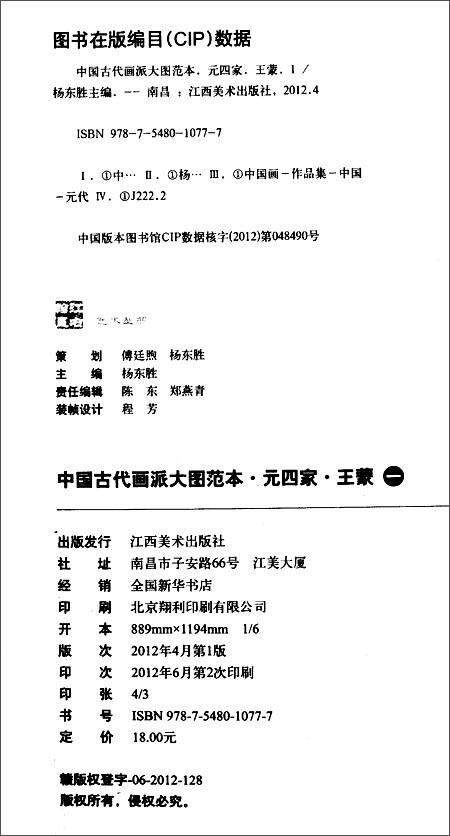 中国古代画派大图范本:元四家:一青卞隐居图