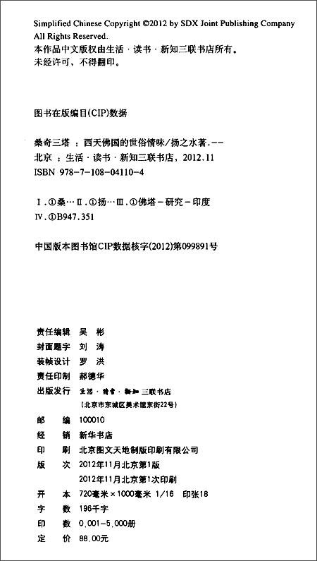 桑奇三塔:西天佛国的世俗情味
