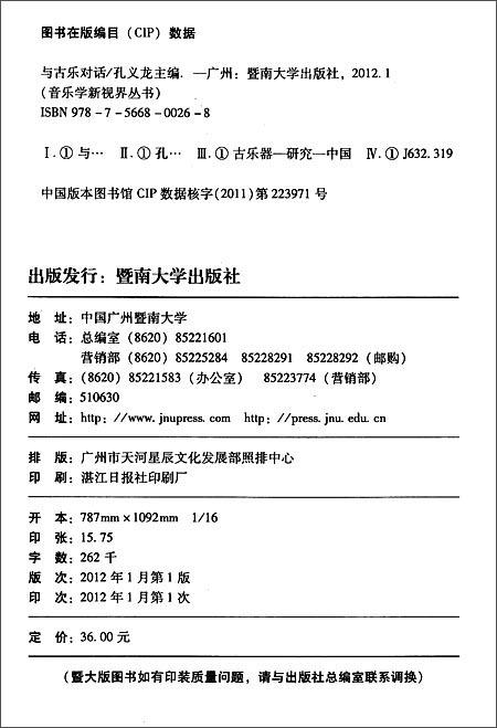 鹤庆县古乐小镇地图