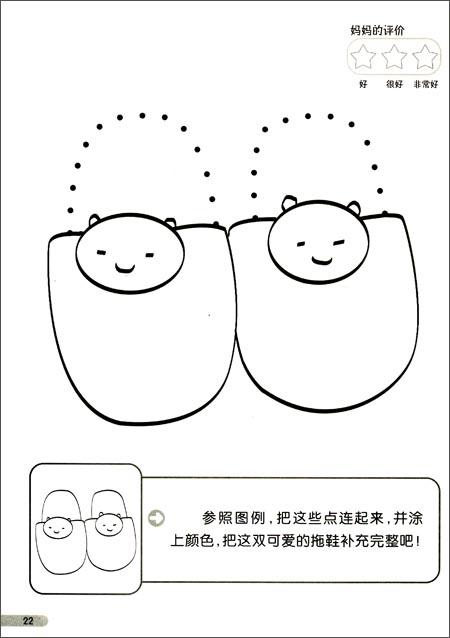 《儿童益智大书:连线画大本1》图片