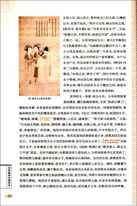 吕思勉讲中国历史