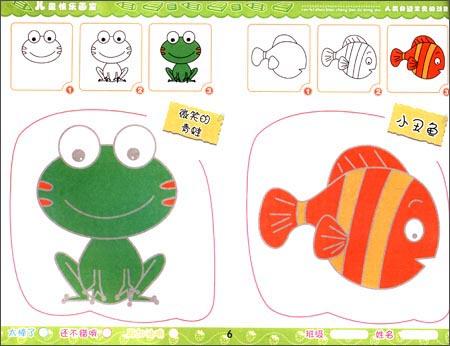 50 儿童快乐画室:分步学画森林动物  崔钟雷 (作者)           版权页