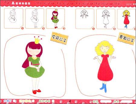 回至 儿童快乐画室:分步学画公主 (平装)