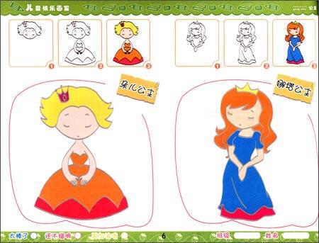 儿童快乐画室:分步学画公主
