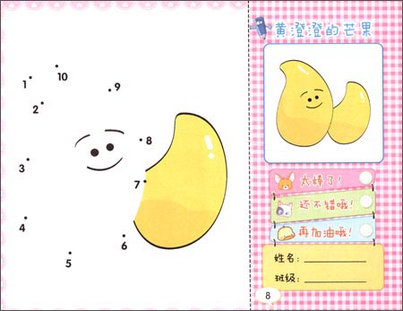 《儿童快乐画室:连线涂画数字1-10》 崔钟雷【摘要图片