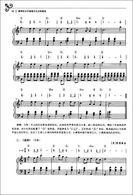 大海啊故乡钢琴伴奏 大海啊故乡钢琴简谱 大海啊故乡钢琴谱