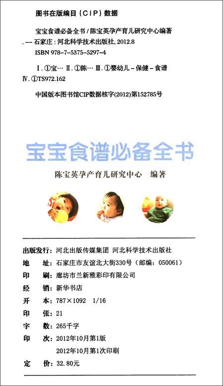 宝宝食谱必备全书