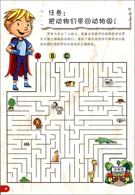 失控的动物园》(包含穿越迷宫