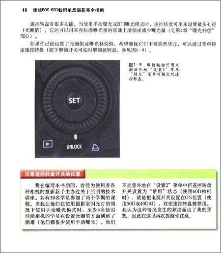 佳能EOS 60D数码单反摄影完全指南