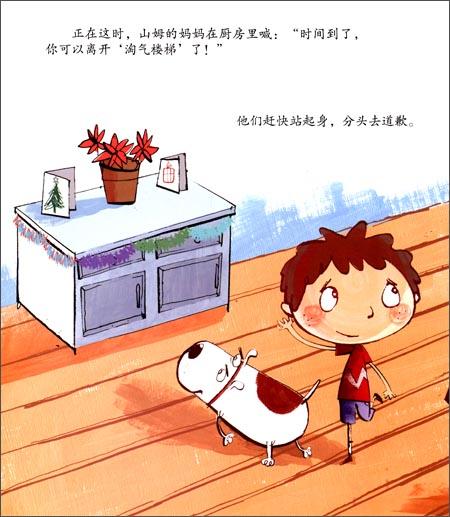 萤火虫绘本?企鹅经典童书:我不是坏小孩系列(
