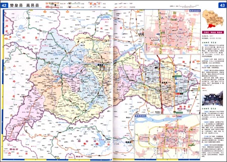 石家庄市交通地图册(2013)(大比例尺