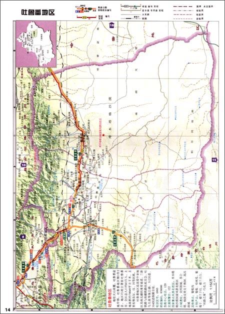 新编新疆维吾尔自治区公路里程地图册(2013):亚马逊