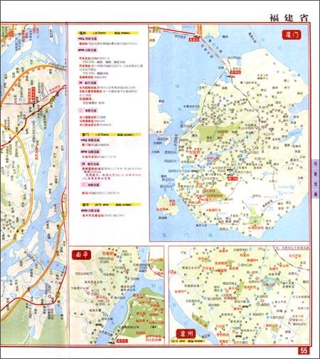 《中国公路铁路地图册(塑革皮)(2013)》 天域北斗数码