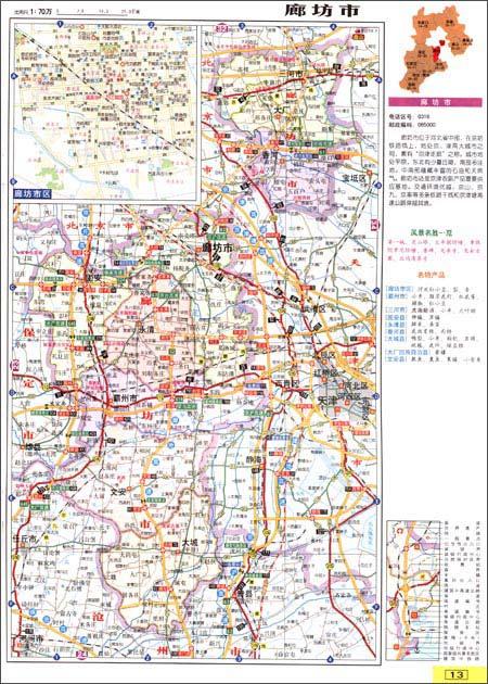 河北及周边地区公路里程地图册(2013):亚马逊:图书