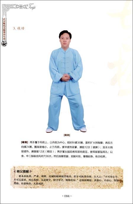 正宗陈氏太极拳养生功