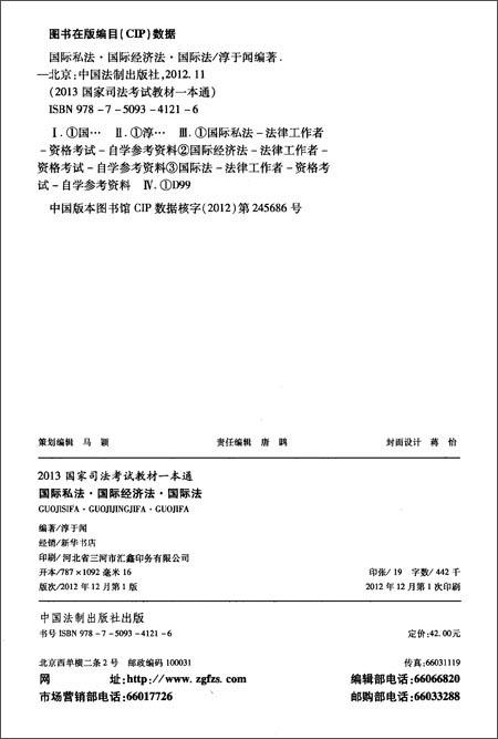 飞跃版•国家司法考试教材一本通:国际私法•国际经济法•国际法