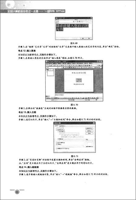 未来教育•全国计算机等级考试一本通:1级MS Office