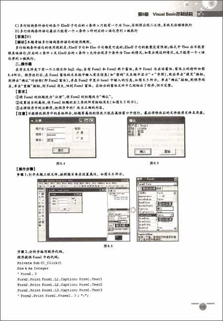未来教育•全国计算机等级考试一本通:2级Visual Basic
