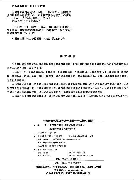 未来教育•全国计算机等级考试一本通:2级C语言