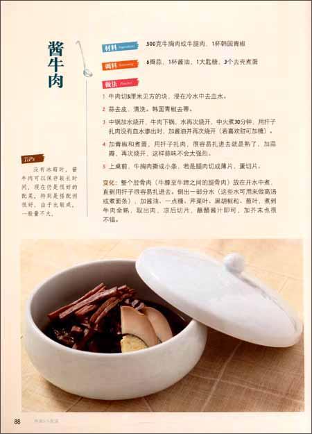 学做地道韩国菜:分享韩国妈妈30年厨房秘籍