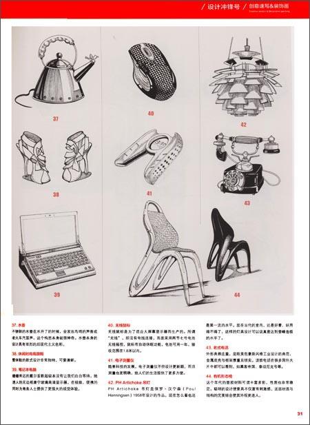 创意速写&装饰画:亚马逊:图书图片