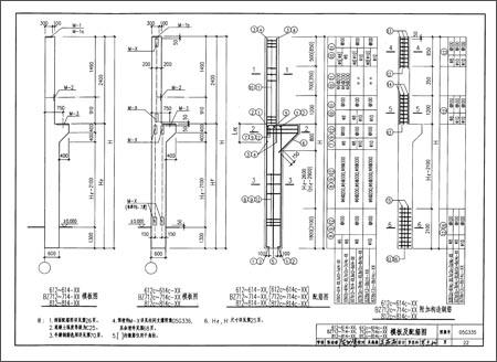 《05g335单层工业厂房钢筋混凝土柱》 【摘要 书评 】