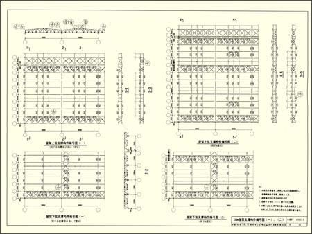 梯形钢屋架(建筑标准图集)