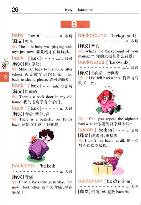 小学生英汉彩图(教辅版)-词典小学-中小学证件深圳什么上需要图书杂志图片