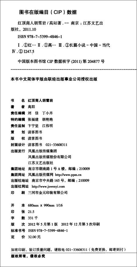 红顶商人•胡雪岩大全集