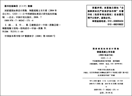 回至 国家建筑标准设计图集:钢筋混凝土吊车粱(2004年合订本)(g323-1