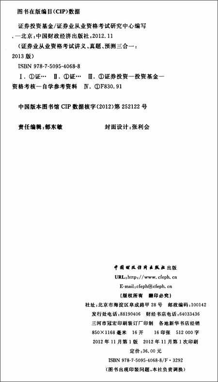 华图•证券业从业资格考试讲义、真题、预测三合一:证券投资基金