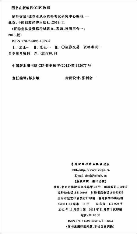 华图•证券业从业资格考试讲义、真题、预测三合一:证券交易