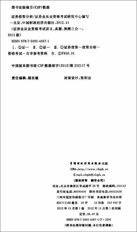 华图•证券业从业资格考试讲义、真题、预测三合一:证券投资分析