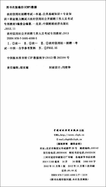 华图•农村信用社公开招聘工作人员考试专用教材:农村信用社招聘考试一本通