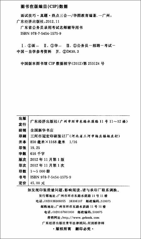华图•广东省公务员录用考试名师辅导用书:面试技巧•真题•热点三合一