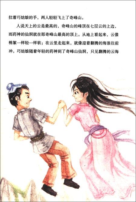 插画手绘背景过年跳舞