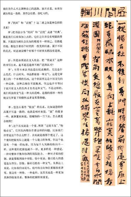 东方艺术•书法