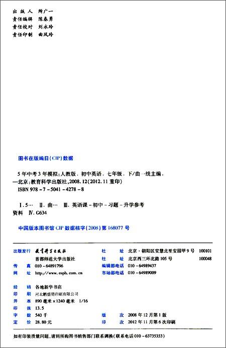 曲一线科学备考•5年中考3年模拟:初中英语