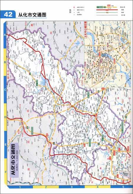 广州市交通地图册