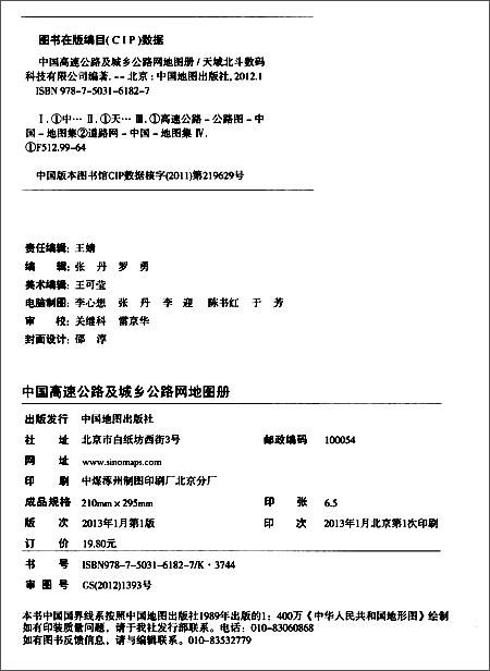 中国高速公路及城乡公路网地图册