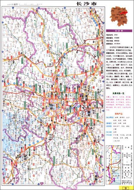 湖南及周边省区公路里程地图册