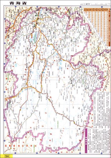 四川重庆及周边地区公路里程地图册