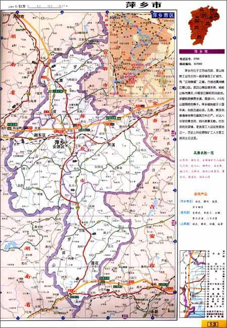 江西及周边省区公路里程地图册